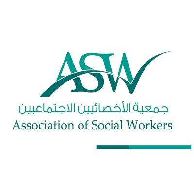الإعلان عن بدء الاشتراك في جمعية الأخصائيين الاجتماعيين
