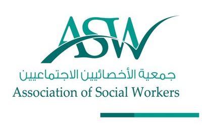 مبادرات جمعية الأخصائيين الاجتماعيين