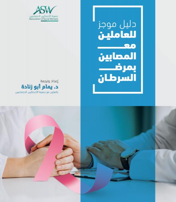 دليل موجز للعاملين مع المصابين بمرض السرطان