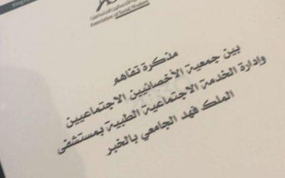 توقيع مذكرة تفاهم مع إدارة الخدمة الاجتماعية الطبية بمستشفى الملك فهد الجامعي بالخبر