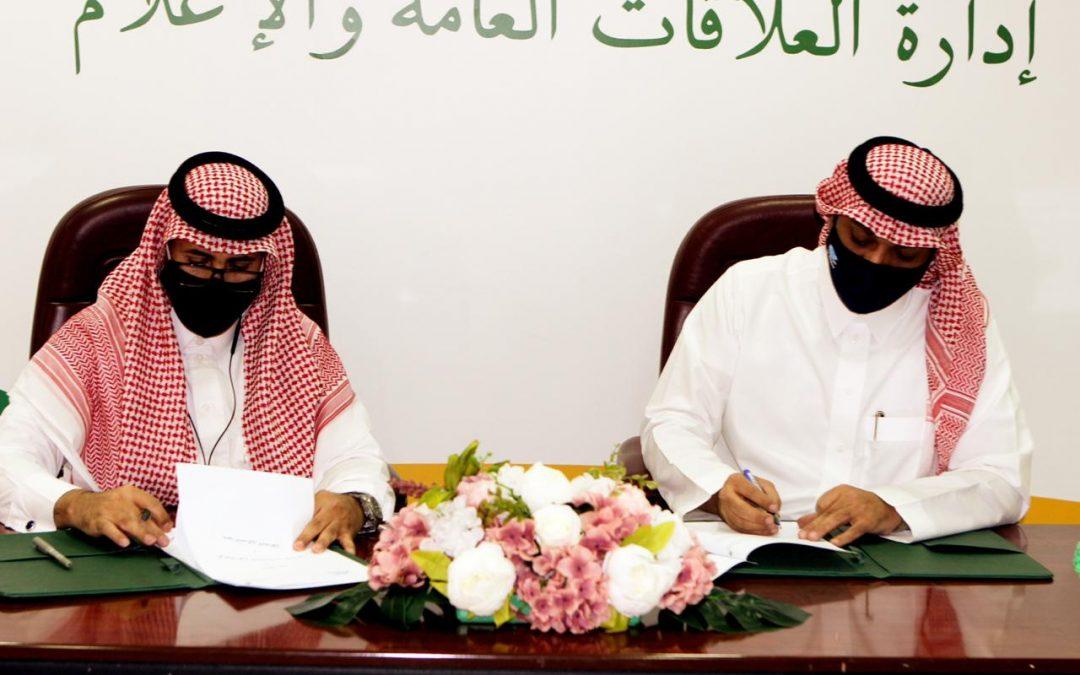 الجمعية توقع مذكرة تفاهم مع فرع وزارة الموارد البشرية والتنمية الاجتماعية بمنطقة الرياض