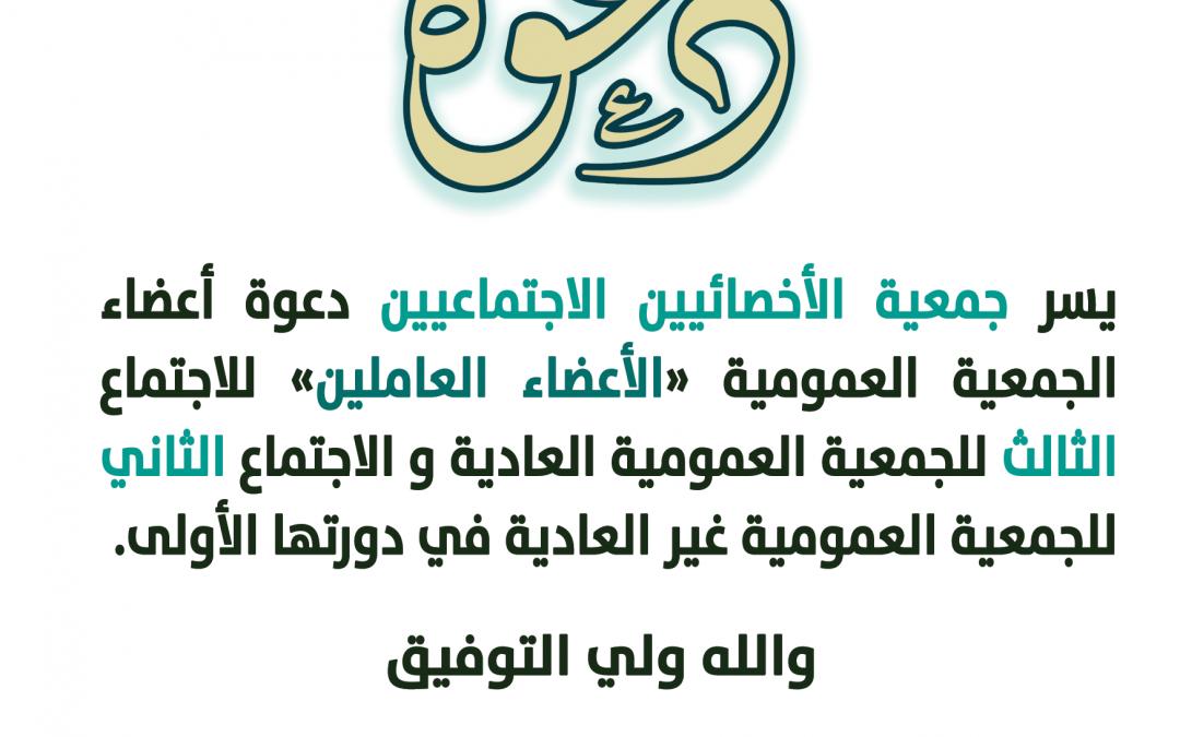 دعوة لاجتماع الجمعية العمومية