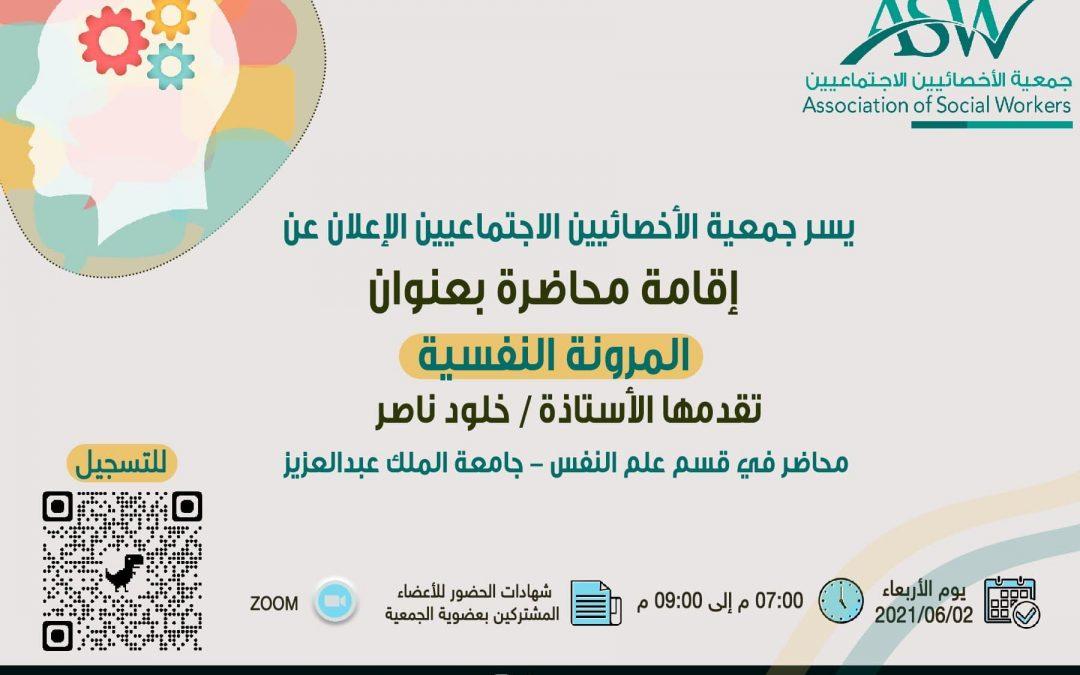 """غداً: الجمعية تقيم محاضرة عن """"المرونة النفسية"""""""