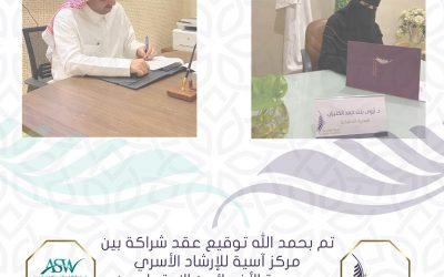 الجمعية توقع مذكرة تفاهم مع مركز آسية للإرشاد الأسري