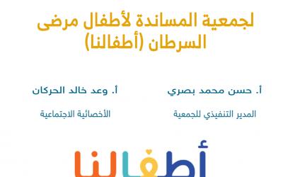 بدء التسجيل في اللقاء التعريفي عن جمعية المساندة لأطفال مرضى السرطان #أطفالنا