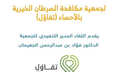 """بدء التسجيل في اللقاء التعريفي عن جمعية مكافحة السرطان الخيرية بالأحساء """"تفاؤل"""""""